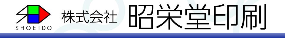 株式会社 昭栄堂印刷